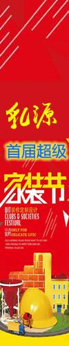 """乳源首届""""超级家装节""""火热招商中..."""